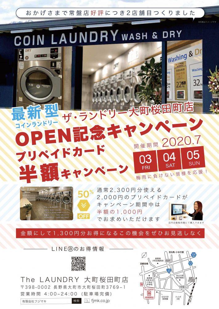 The LAUNDRY大町桜田町店【OPEN記念キャンペーン】開催決定