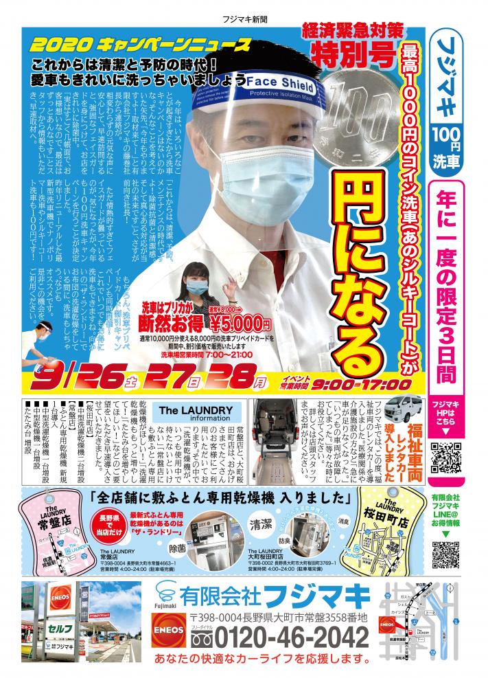 「9/26〜28」年に一度の★洗車100円キャンペーン