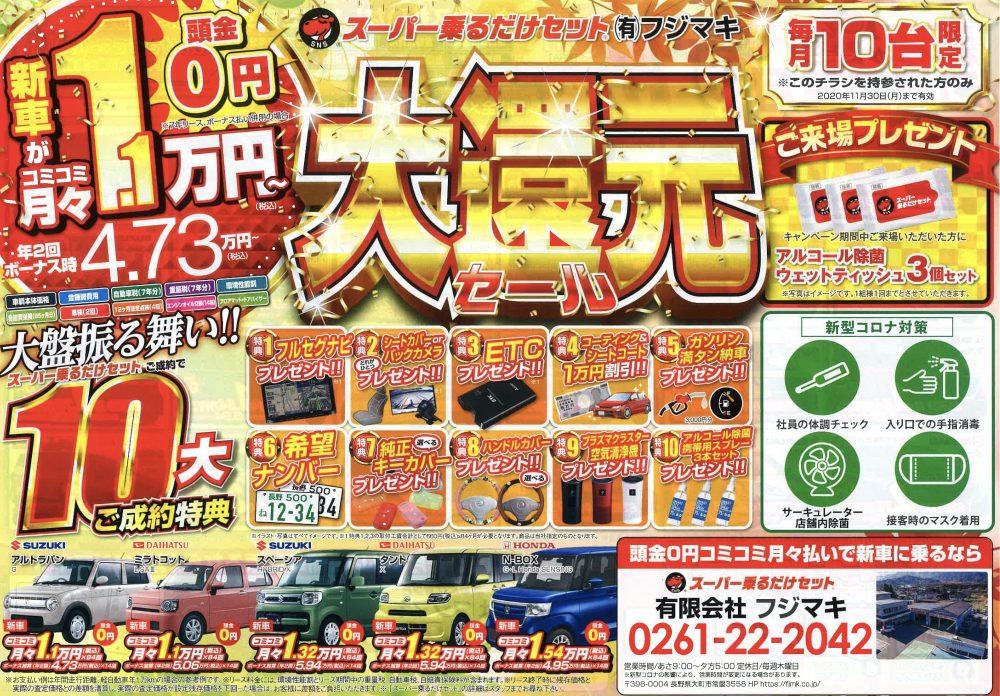 スーパー乗るだけセット【大還元セール】開催中!