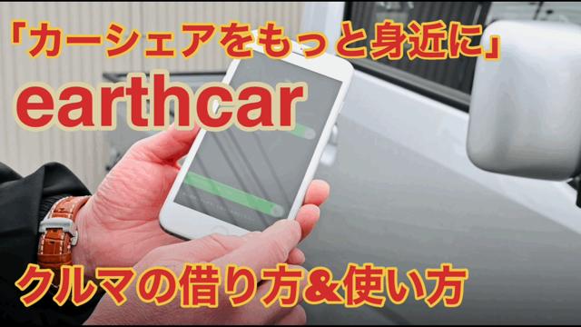 earthcarでの「クルマの借り方&使い方」動画つくりました
