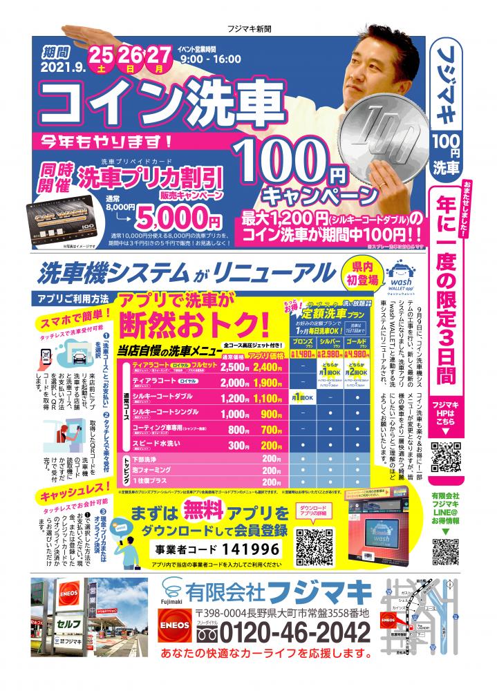 「9/25〜27」年に一度の【洗車100円キャンペーン】