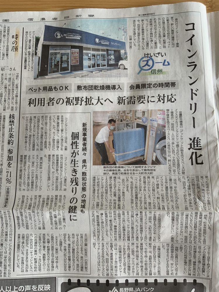 「The LAUNDRY」が信濃毎日新聞に紹介されました