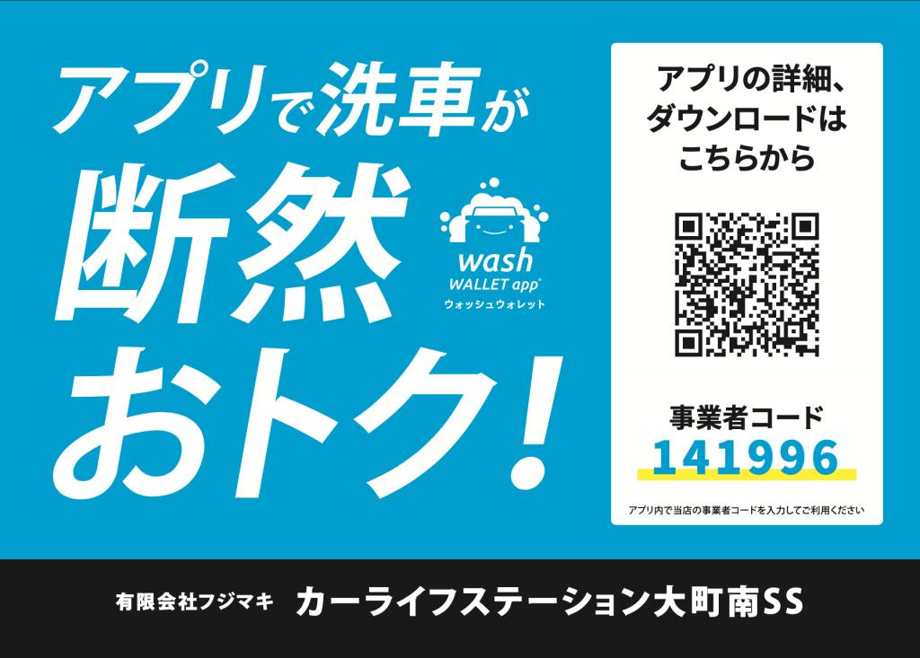 長野県初!洗車アプリ「wash WALLET」登場!お得に洗車。で愛車をきれいに
